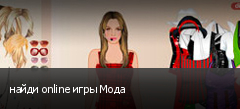 найди online игры Мода