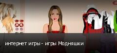 интернет игры - игры Модняшки