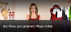 все Игры для девочек Мода online