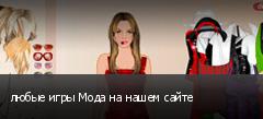 любые игры Мода на нашем сайте