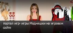 портал игр- игры Модняшки на игровом сайте