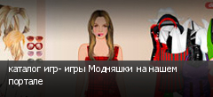 каталог игр- игры Модняшки на нашем портале