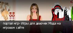 портал игр- Игры для девочек Мода на игровом сайте