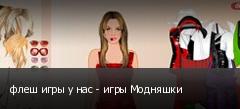 флеш игры у нас - игры Модняшки