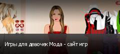 Игры для девочек Мода - сайт игр