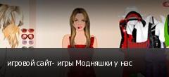 игровой сайт- игры Модняшки у нас