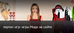 портал игр- игры Мода на сайте