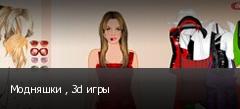 Модняшки , 3d игры