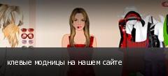клевые модницы на нашем сайте