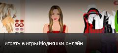 играть в игры Модняшки онлайн