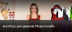 все Игры для девочек Мода онлайн