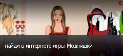 найди в интернете игры Модняшки