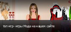 топ игр- игры Мода на нашем сайте