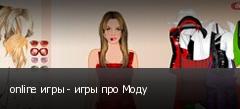 online игры - игры про Моду