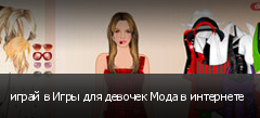 играй в Игры для девочек Мода в интернете