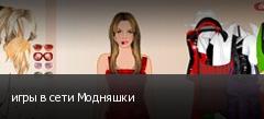 игры в сети Модняшки