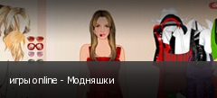 игры online - Модняшки