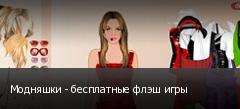 Модняшки - бесплатные флэш игры