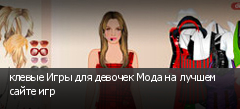 клевые Игры для девочек Мода на лучшем сайте игр