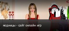 модницы - сайт онлайн игр