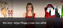 топ игр- игры Мода у нас на сайте