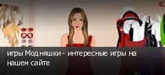 игры Модняшки - интересные игры на нашем сайте