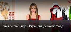 сайт онлайн игр - Игры для девочек Мода