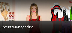 все игры Мода online