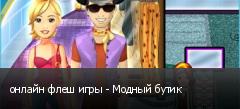 онлайн флеш игры - Модный бутик