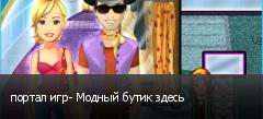 портал игр- Модный бутик здесь