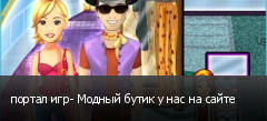 портал игр- Модный бутик у нас на сайте