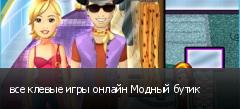 все клевые игры онлайн Модный бутик