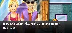 игровой сайт- Модный бутик на нашем портале
