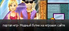 портал игр- Модный бутик на игровом сайте