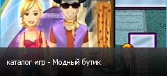 каталог игр - Модный бутик