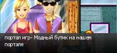 портал игр- Модный бутик на нашем портале