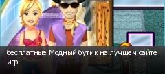 бесплатные Модный бутик на лучшем сайте игр