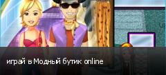 играй в Модный бутик online