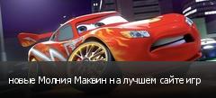 новые Молния Маквин на лучшем сайте игр