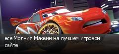 все Молния Маквин на лучшем игровом сайте