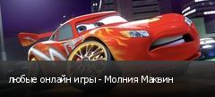 любые онлайн игры - Молния Маквин