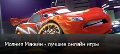 Молния Маквин - лучшие онлайн игры
