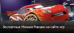 бесплатные Молния Маквин на сайте игр