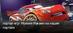 портал игр- Молния Маквин на нашем портале
