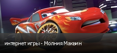 интернет игры - Молния Маквин