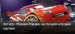топ игр- Молния Маквин на лучшем игровом портале