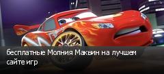 бесплатные Молния Маквин на лучшем сайте игр