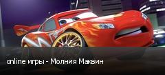 online игры - Молния Маквин