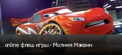 online флеш игры - Молния Маквин
