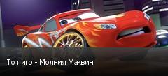 Топ игр - Молния Маквин